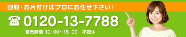 回収・お片付けはプロにお任せ下さい! 0120-13-7788 営業時間 10:00〜19:00 不定休