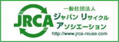 ジャパン・リサイクル・アソシエーション