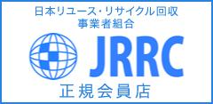 日本リユース・リサイクル回収事業者組合